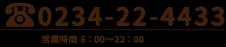 TEL0234-22-4433