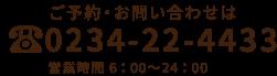 ご予約・お問い合わせは0234-22-4433