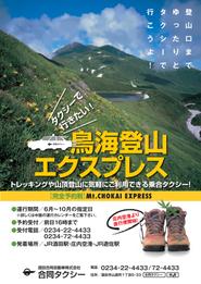 鳥海登山エクスプレス